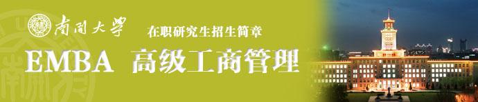 南开大学EMBA高级工商管理硕士在职研究生招生简章