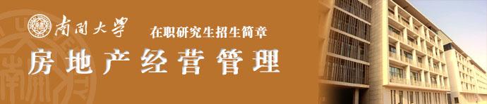 南开大学经济学院金融学(房地产经营管理)在职研究生招生简章
