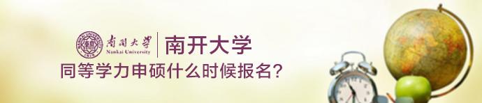 南开大学同等学力申硕什么时候报名?