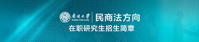 南开大学法学院(民商法方向)在职研究生招生简章