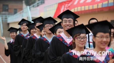 南开大学在职研究生是在全国范围内进行招生吗?图片